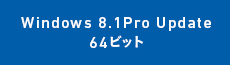 Windows 8.1 Pro Update 64ビット