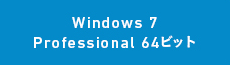 Windows 7 Professional 64ビット