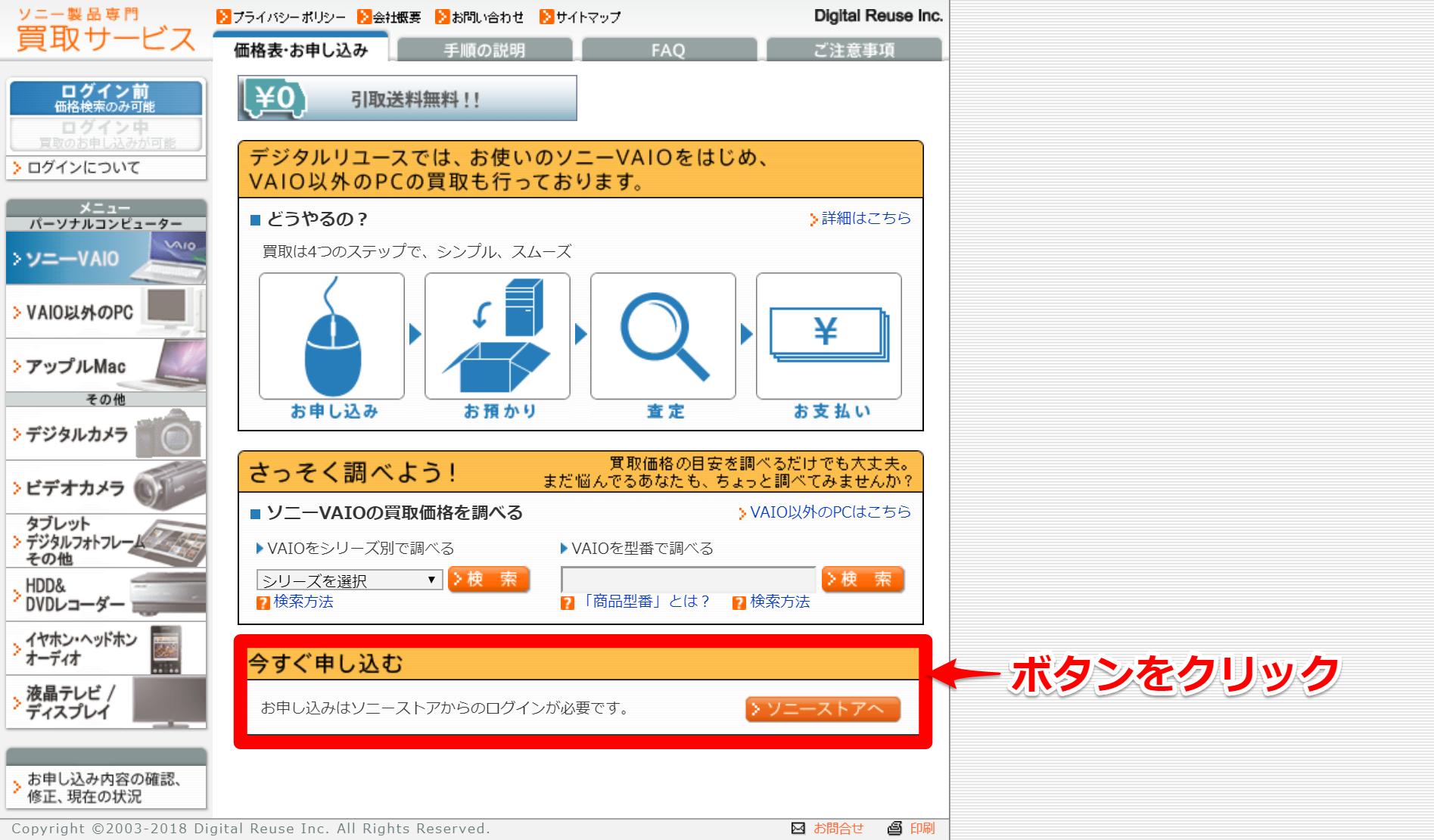 VAIO下取サービス | VAIO(パーソナルコンピューター) | ソニー