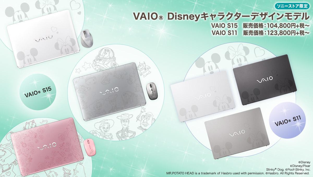 vaio s15/s11 disneyキャラクターデザインモデル | vaio(パーソナル