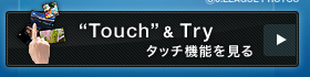"""Touch""&Tryタッチ機能を見る"