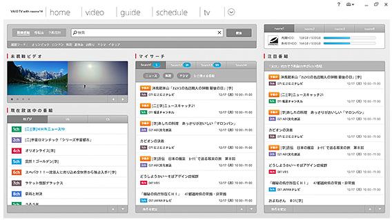 ソニーのBRAVIAでAbemaTVが視聴可能に!手順を …