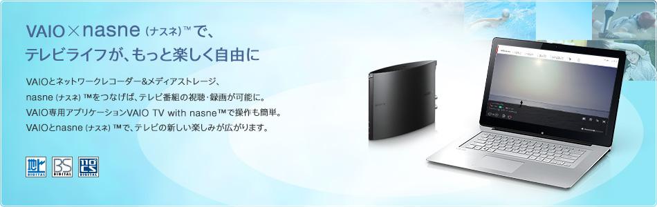 SeeQVault対応の外付HDDを買ってみた。そ …