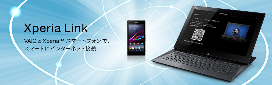 http://www.sony.jp/vaio/solution/xperialink/images/xperia_main.jpg
