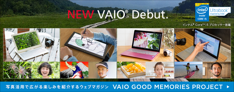 VAIO GOOD MEMORIES PROJECT