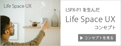 LSPX-P1を生んだLife Space UXコンセプト