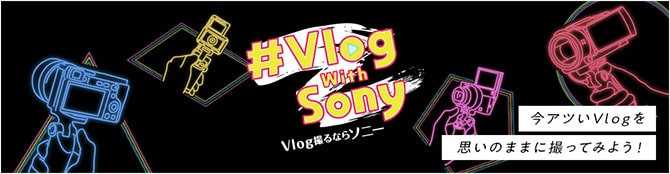 #Vlog with sony