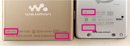 旧型ウォークマン®もしくはApple社iPod各種のシリアル番号