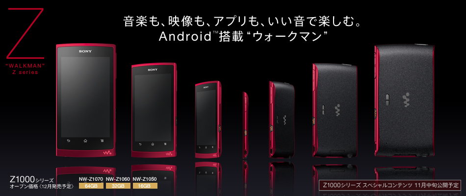 "Z series 音楽も、映像も、アプリも、いい音で楽しむ。Android?搭載""ウォークマン"""