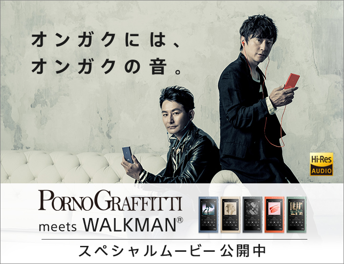 WALKMAN A Series