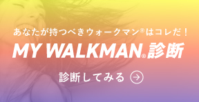 MY WALKMAN® 診断