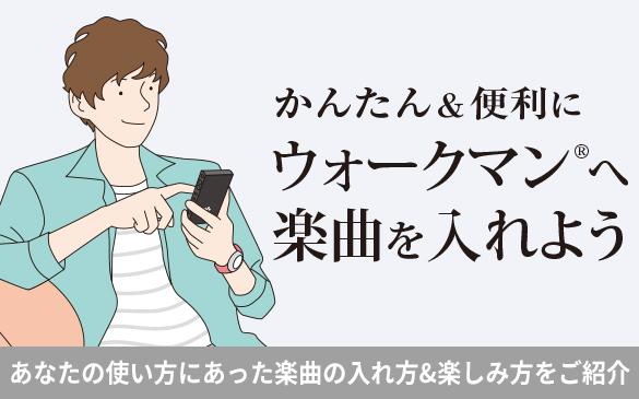 https://www.sony.jp/walkman/module_images/C2/585_365_software.jpg
