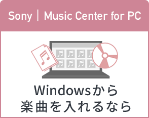 Sony | Music Center for PC Windowsから楽曲を入れるなら