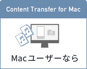 Content Transfer for Mac Macユーザーなら