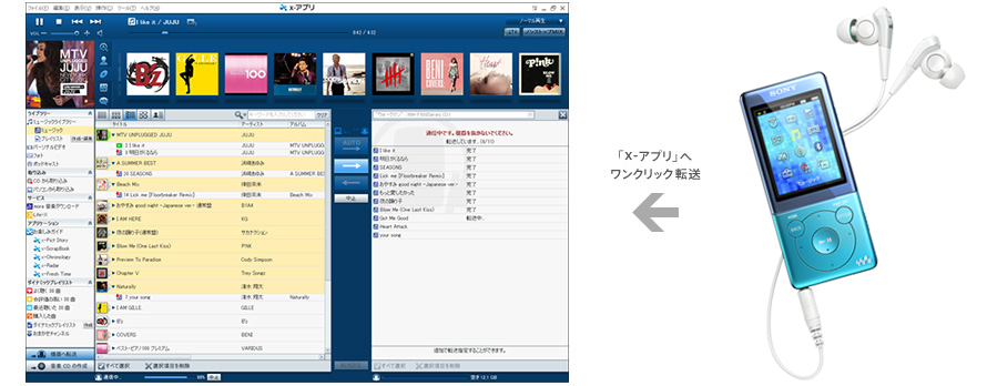 体験型・統合アプリケーション「x,アプリ」
