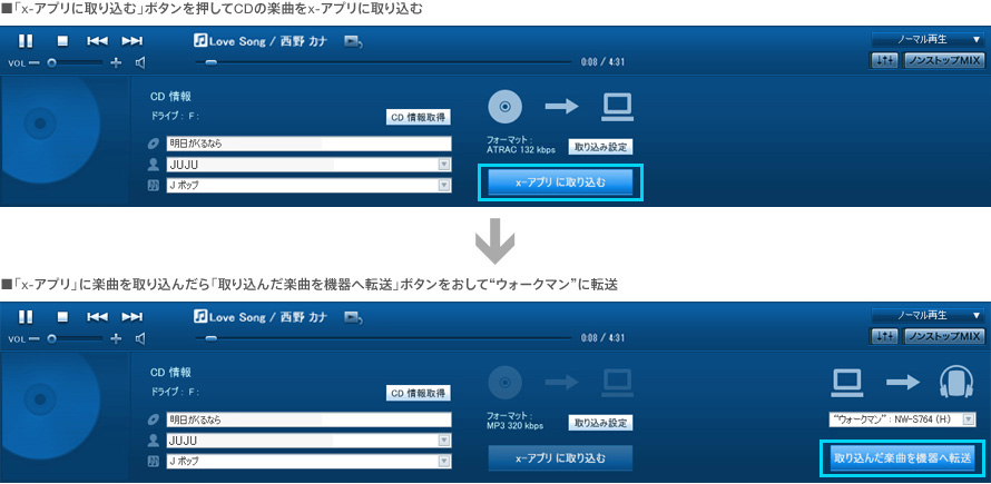 □「x-アプリに取り込む」ボタンを押してCDの楽曲をx