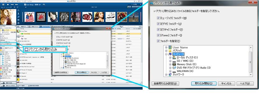 PC内の楽曲を「x,アプリ」でかんたんに取り込む. \u201c