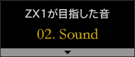 ZX1が目指した音 02.Sound