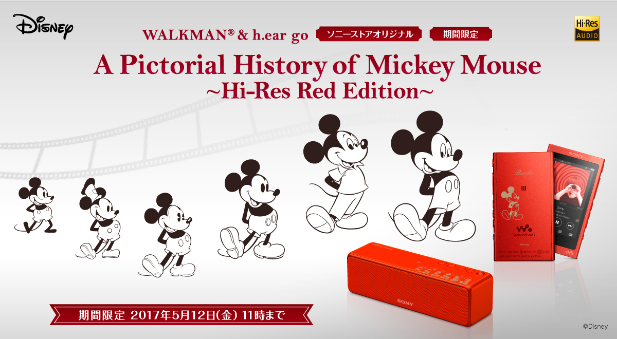 ウォークマン®Aシリーズ & h.ear go A Pictorial History of Mickey Mouse 〜Hi-Res Red Edition〜