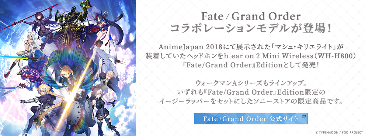 ウォークマン®Aシリーズ & h.ear on 2 Mini Wireless『Fate/Grand Order』Edition