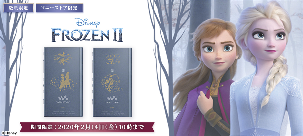 ウォークマン NW-A50シリーズ 映画『アナと雪の女王2』Winter Collection NW-A55/FZ2