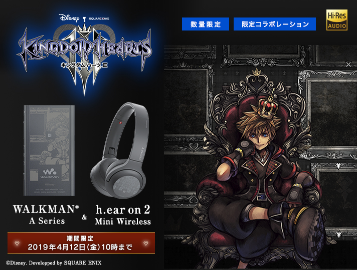 ウォークマン®Aシリーズ & h.ear on 2 Mini Wireless 『KINGDOM HEARTS III』Edition