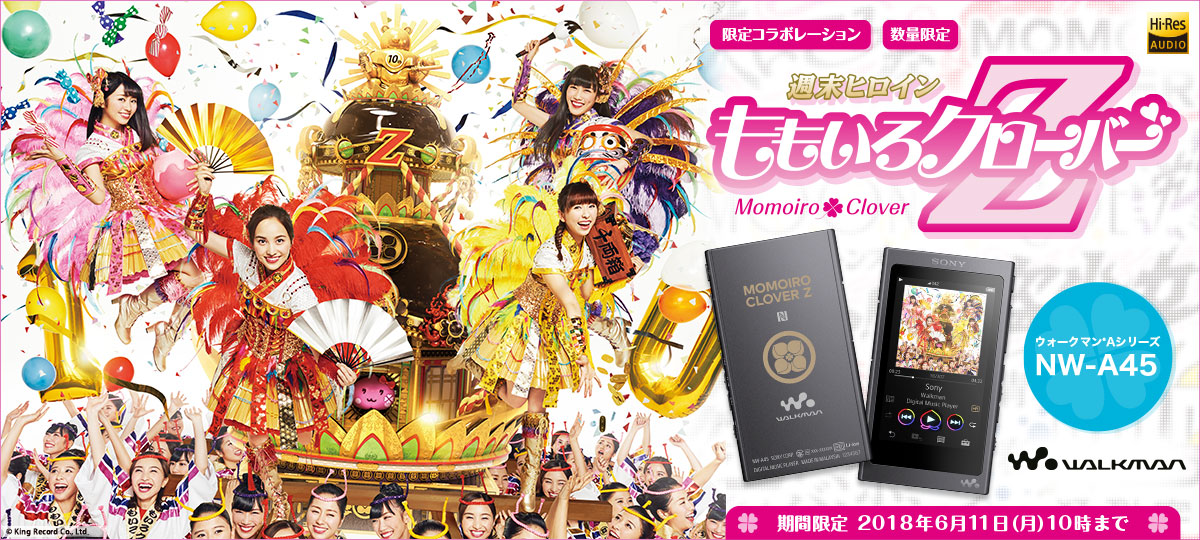 ウォークマン®Aシリーズ MOMOIRO CLOVER Z 10th ANNIVERSARY MODEL -Hi-Res Special Edition-
