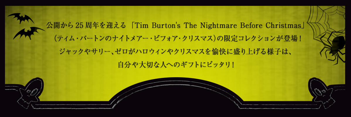 WALKMAN® / Tim Burton's The Nightmare Before Christmas Special Collection