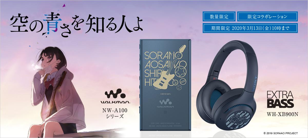 ウォークマン NW-A100シリーズ 映画『空の青さを知る人よ』公開記念モデル NW-A105/SA