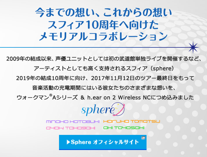 "ウォークマン®Aシリーズ & h.ear on 2 Wireless NC ""We are SPHERE"