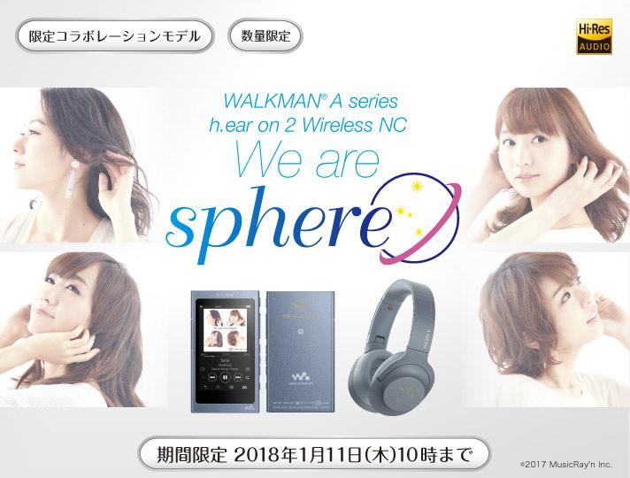 ウォークマン aシリーズ h ear on 2 wireless nc we are sphere