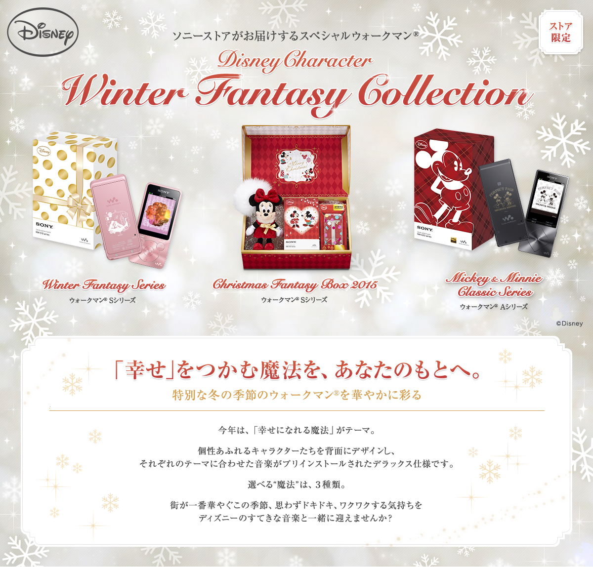 �E�H�[�N�}��® Disney Character Winter Fantasy Collection