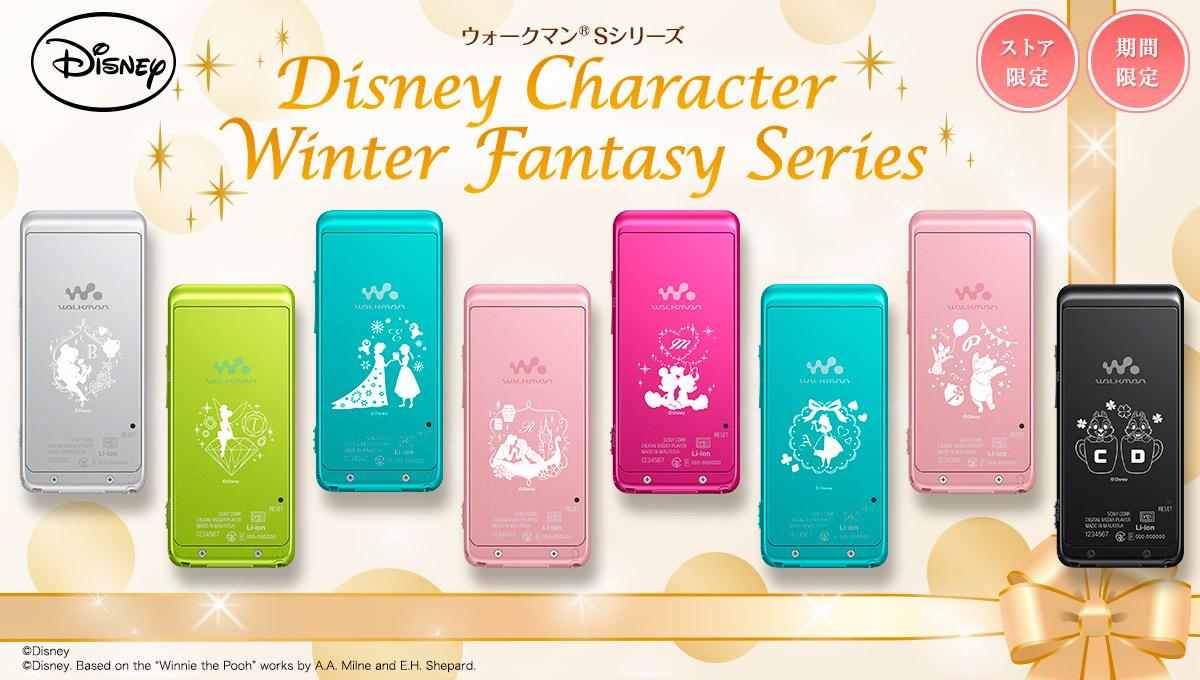 ウォークマン Sシリーズ Disney Character Winter Fantasy Series ポータブルオーディオプレーヤー Walkman ウォークマン ソニー