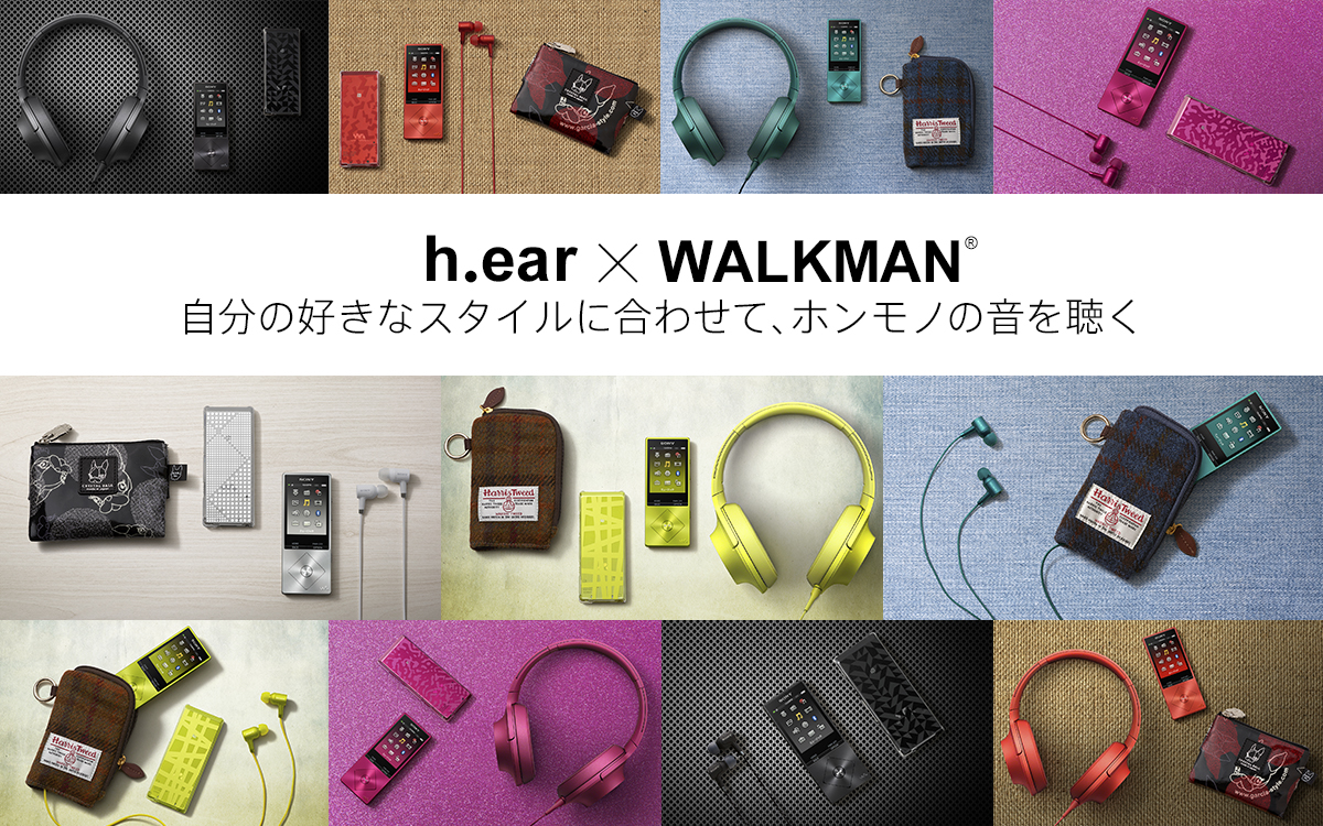 h.ear×walkman<span class='c5-r'>&reg;</span>