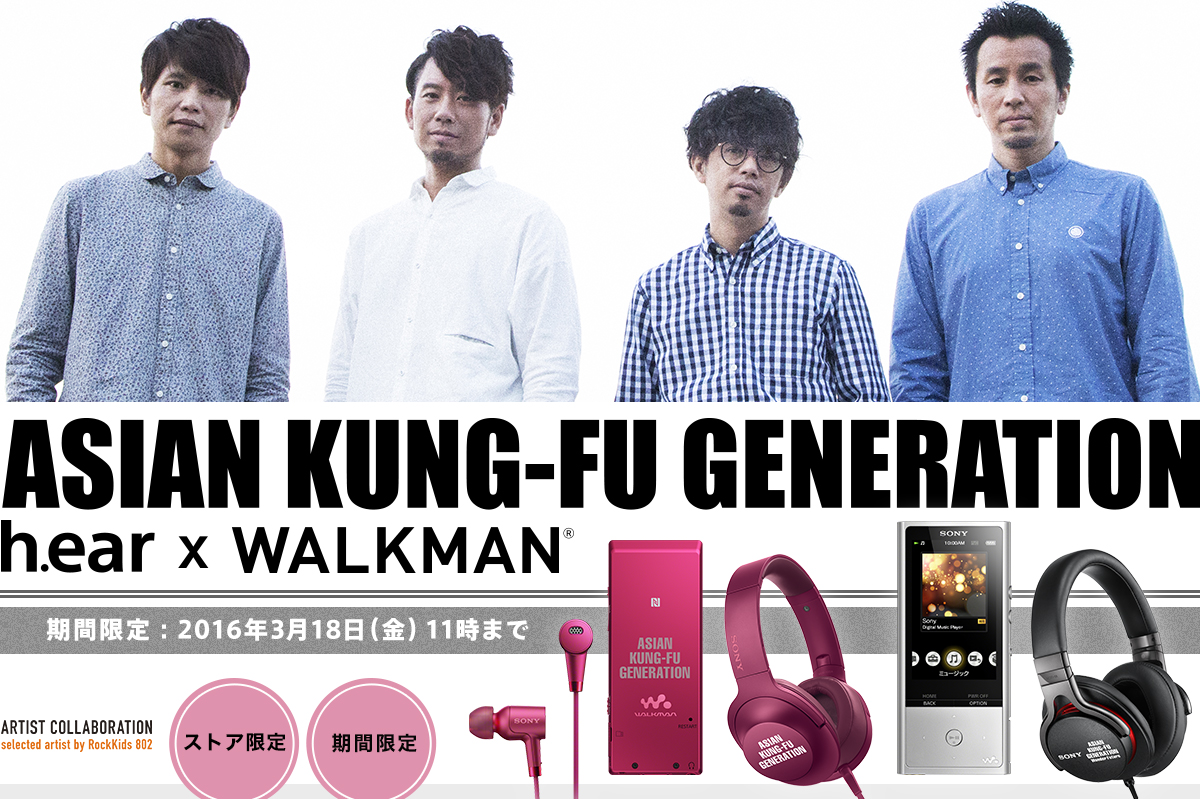 h ear walkman asian kung fu generation コラボモデル ポータブル