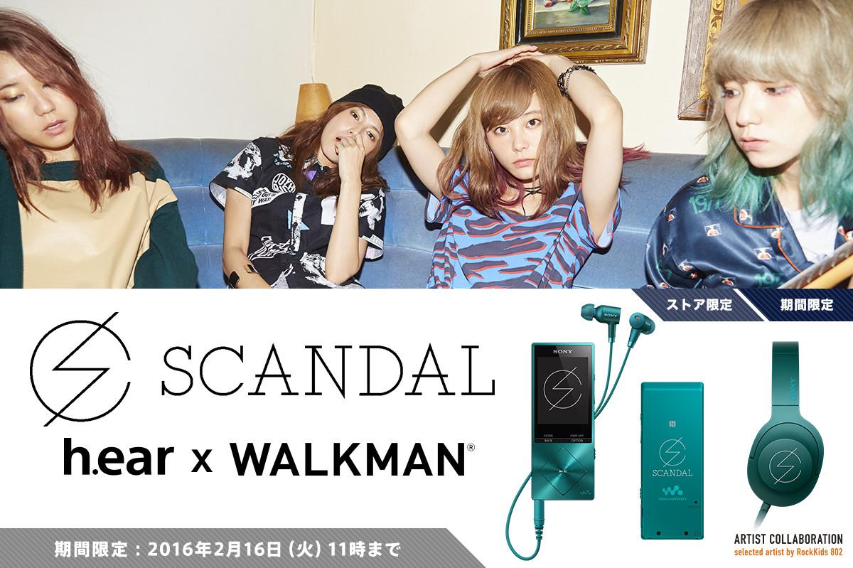 H Ear Walkman Scandal コラボモデル ポータブルオーディオプレーヤー Walkman ウォークマン ソニー