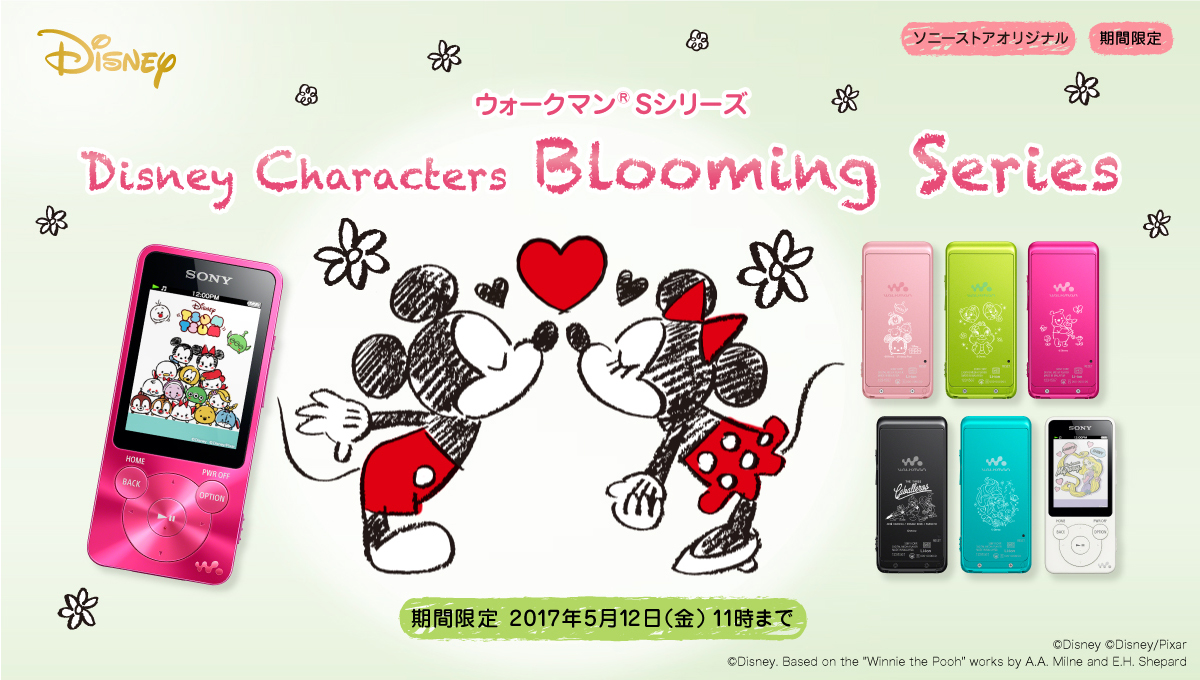 ウォークマン®Sシリーズ Disney Characters Blooming Series