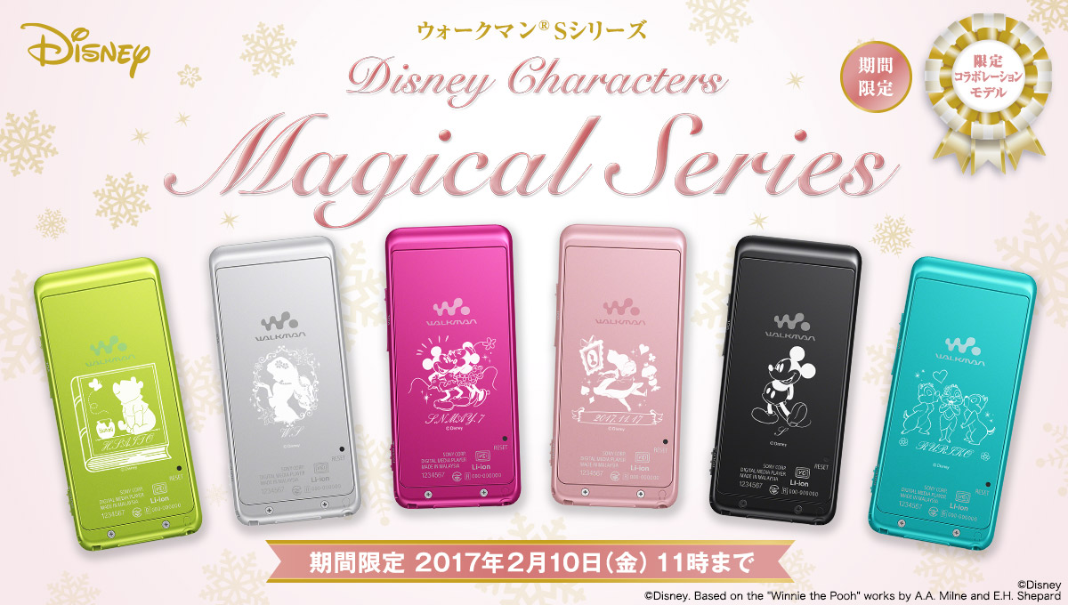 ウォークマン® Sシリーズ Disney Character Magical Series