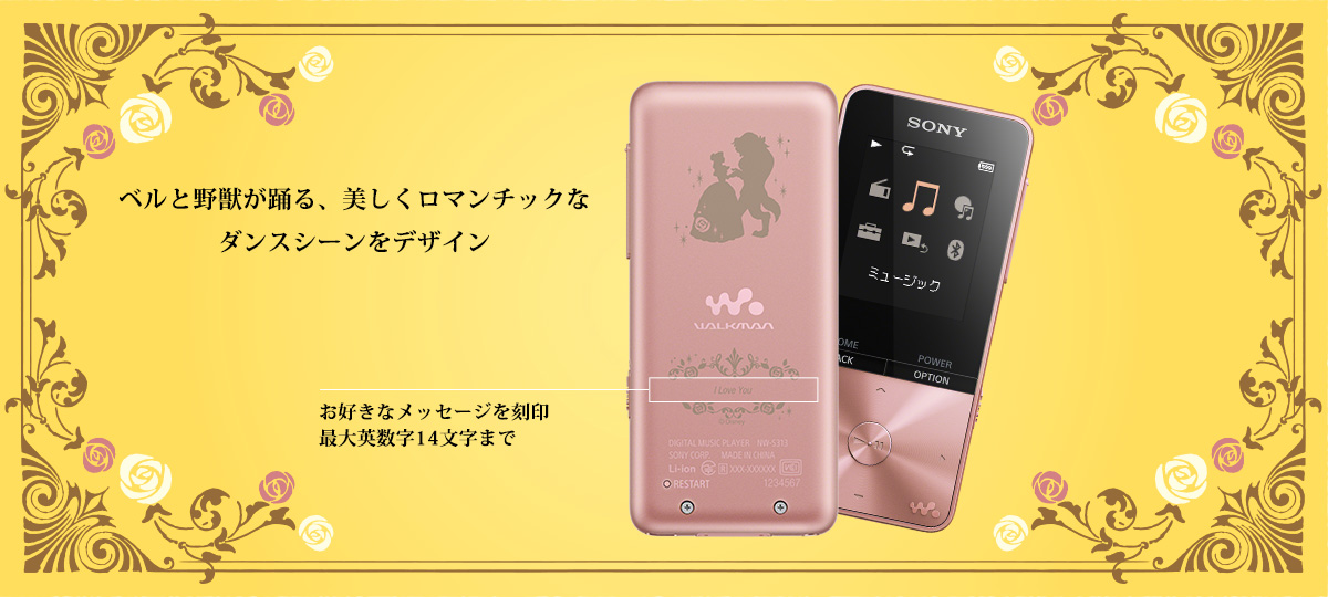 ウォークマン&reg;Sシリーズ<br>Disney Princess Magical Box Beauty and the Beast