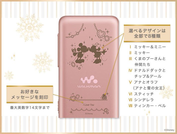 ウォークマン®Sシリーズ Disney Characters Twinkle Collection