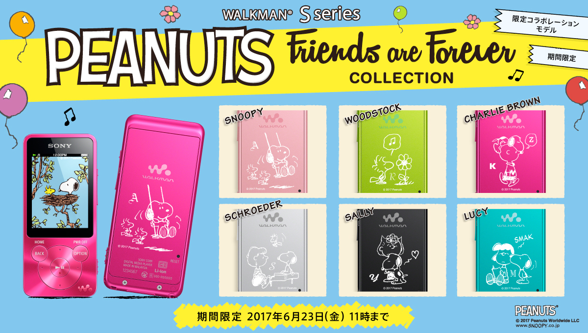 ウォークマン® Sシリーズ PEANUTS Friends are Forever COLLECTION