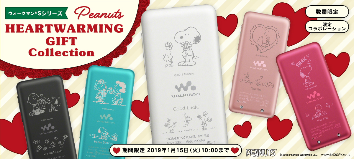 ウォークマン<sup>&reg;</sup>Sシリーズ PEANUTS Heartwarming Gift Collection