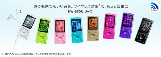 https://www.sony.jp/walkman/tmp_include/images/S760/NW-S760_series.jpg