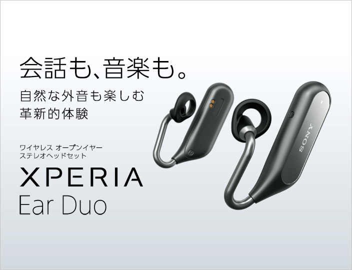 Xperia™ Ear Duo