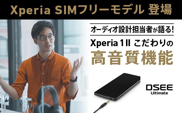 Xperia 1 ii sim フリー